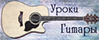 Уроки игры на гитаре от Дениса Устюжанина