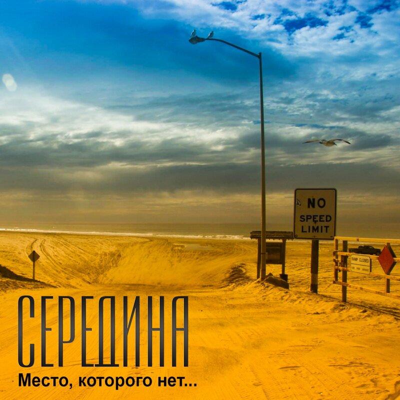 Seredina - singl web
